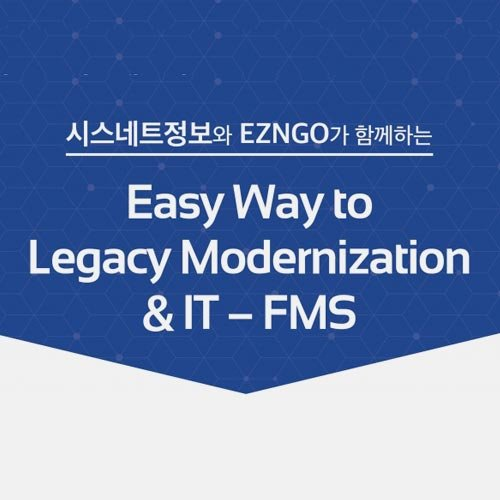 Easy Way to Legacy Modernization & IT -FMS 세미나 레거시 UI 모더나이제이션 디핑고